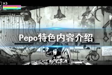 《佩波》游戏好玩吗 Pepo特色内容介绍