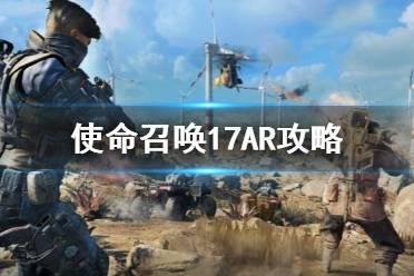 《使命召唤17》AR怎么练?AR攻略