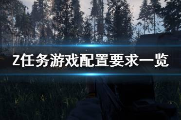 《Z任务》配置要求高吗 游戏配置要求一览