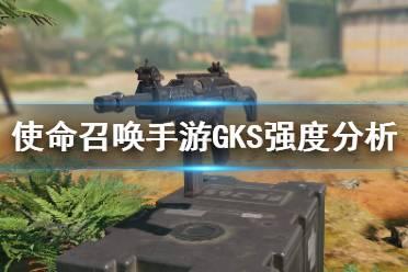 《使命召唤手游》GKS怎么样 GKS强度分析