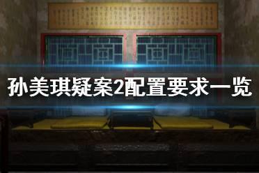 《孙美琪疑案第二季》配置要求高吗?配置要求一览