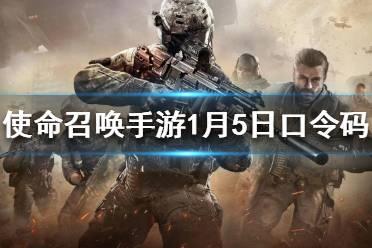 《使命召唤手游》1月5日最新口令码一览 1月5日最新兑换码介绍