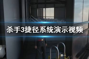 《杀手3》捷径系统演示视频 Hitman3捷径系统怎么解锁?