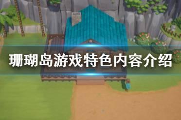 《珊瑚岛》Coral Island游戏好玩吗?游戏特色内容介绍