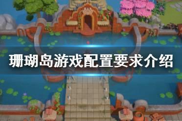 《珊瑚岛》游戏steam配置要求是什么?配置要求介绍