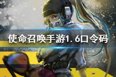 《使命召唤手游》1月6日最新口令码一览 1月6日最新兑换码介绍