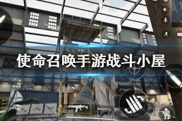 《使命召唤手游》战斗小屋是什么地图 战斗小屋地图介绍