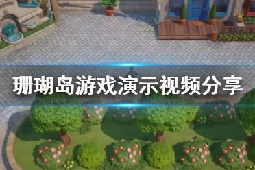 《珊瑚岛》Coral Island游戏演示视频分享 游戏画面怎么样?
