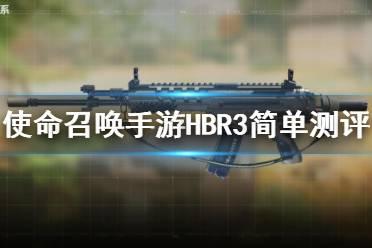 《使命召唤手游》HBR3怎么样 HBR3简单测评