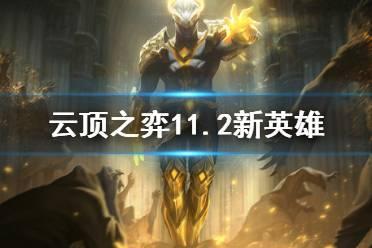 《云顶之弈》11.2版本新英雄有哪些?11.2新英雄一览