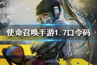 《使命召唤手游》1月7日最新口令码一览 1月7日最新兑换码介绍