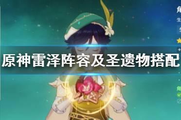 《原神》雷泽阵容及圣遗物搭配推荐 雷泽培养心得