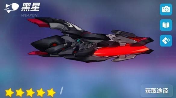 《崩坏3》新武器黑星介绍