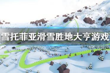 《雪托菲亚滑雪胜地大亨》好玩吗 游戏特色介绍