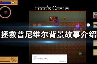 《拯救普尼维尔》背景是什么 游戏背景故事介绍