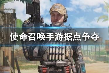《使命召唤手游》据点争夺什么武器厉害 据点争夺模式武器推荐
