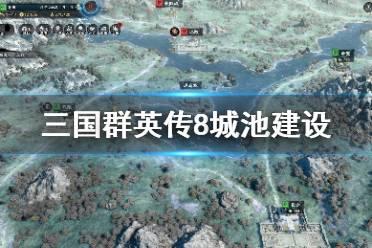 《三国群英传8》城池建设有哪些 全等级城池建设一览