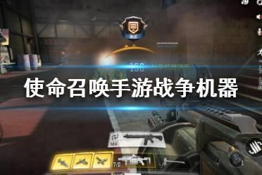 《使命召唤手游》战争机器怎么样 终极技能战争机器介绍