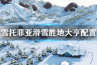 《雪托菲亚滑雪胜地大亨》配置要求怎么样 配置要求一览