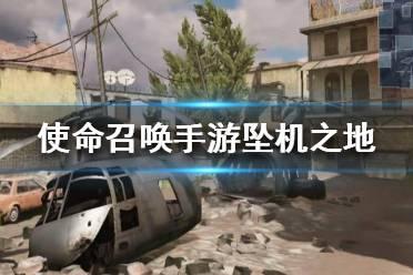 《使命召唤手游》坠机之地怎么玩 坠机之地地图介绍