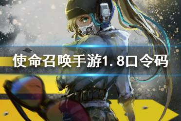 《使命召唤手游》1月8日最新口令码一览 1月8日最新兑换码介绍