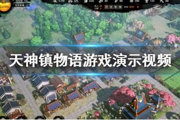 《天神镇物语》游戏画面怎么样?游戏演示视频分享