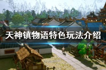 《天神镇物语》游戏好玩吗?游戏发售时间及特色玩法介绍