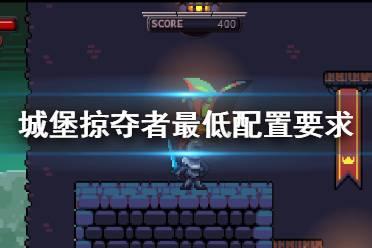 《城堡掠夺者》配置要求高吗 游戏最低配置要求一览