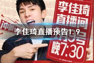 李佳琦直播预告1.9 李佳琦2021.1.9直播清单