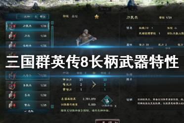 《三国群英传8》长柄武器特性图鉴大全 长柄武器有哪些?