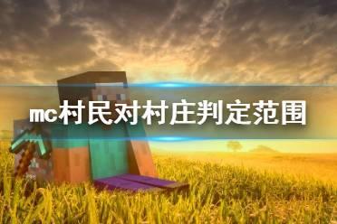 《我的世界》村民对村庄的判定有多大 村民对村庄判定范围介绍
