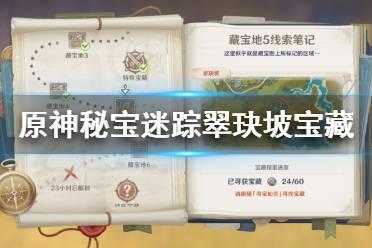 《原神》秘宝迷踪宝藏地5在哪 秘宝迷踪翠玦坡宝藏位置分享