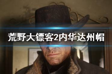 《荒野大镖客2》内华达州帽怎么获得 内华达州帽获得位置一览