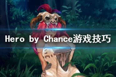 《Hero by Chance》新人怎么玩 游戏技巧分享