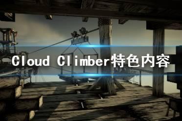 《攀云者》好玩吗 Cloud Climber特色内容介绍