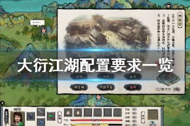 《大衍江湖》怎么才能运行 运行需求及试玩视频