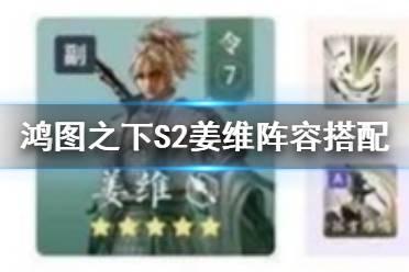 《鸿图之下》姜维带什么技能 S2姜维阵容搭配推荐