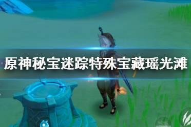 《原神》秘宝迷踪特殊宝藏瑶光滩位置一览 特殊宝藏瑶光滩在哪?