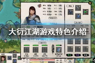 《大衍江湖》有什么特色玩法 游戏内容推荐
