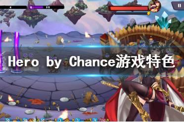 《Hero by Chance》游戏好玩吗?游戏特色内容一览