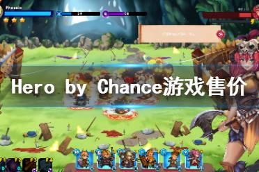 《Hero by Chance》多少钱 游戏售价一览
