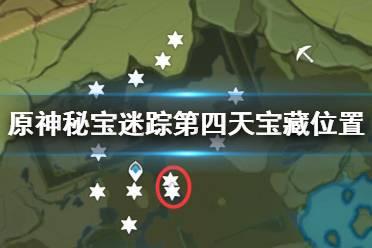 《原神》秘宝迷踪第四天宝藏位置介绍 秘宝迷踪第四天宝藏在哪?
