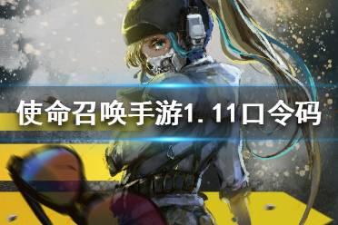 《使命召唤手游》1月11日最新口令码一览 1月11日最新兑换码介绍