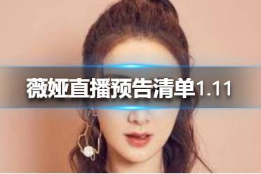 薇娅直播预告清单1.11 薇娅2021.1.11服饰节直播有什么