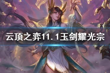 《云顶之弈》11.1玉剑耀光宗怎么玩?11.1玉剑耀光宗阵容攻略