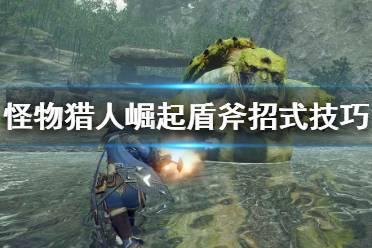 《怪物猎人崛起》盾斧有什么招式 盾斧招式技巧