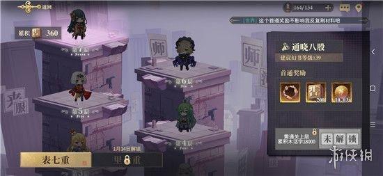 游戏攻略-幻书启世录相关攻略-关卡攻略