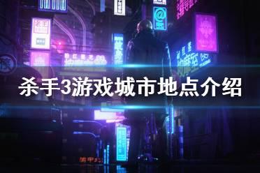 《杀手3》游戏城市地点介绍 游戏中有哪些城市?