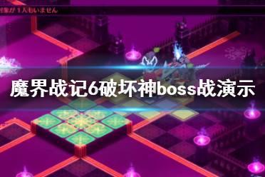 《魔界战记6》破坏神boss战演示视频 boss破坏神厉害吗?