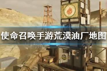 《使命召唤手游》荒漠油厂地图攻略 荒漠油厂地图怎么玩
